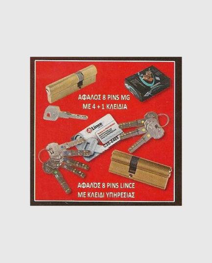 Αφαλός 8 pins lince με κλειδί υπηρεσίας