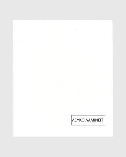 Λευκό Laminate
