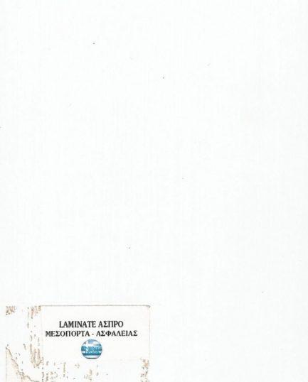 Laminate Άσπρο